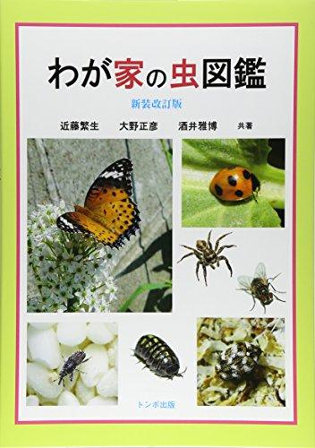 トンボ出版『わが家の虫図鑑 新装改訂版』