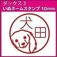 ダックス 犬 ネームブラザースタンプ印字面10×10mmインク朱色 SNM-010100412-6