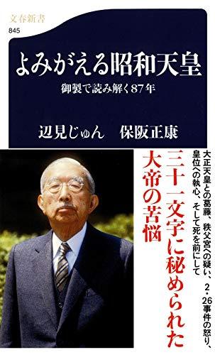 御製で読み解く87年 よみがえる昭和天皇 (文春新書)