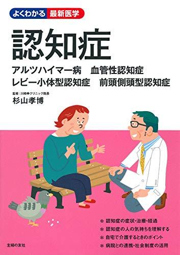 認知症 アルツハイマー病 血管性認知症 レビー小体型認知症 前頭側頭型認知症 (よくわかる最新医学)