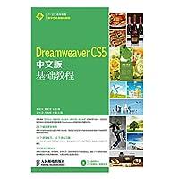 Dreamweaver CS5 Chinese version of the basic tutorial(Chinese Edition)