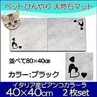 オシャレ大理石ペットひんやりマット可愛いトランプハート(カラー:ブラック) 40×40cm 2枚セット peti charman