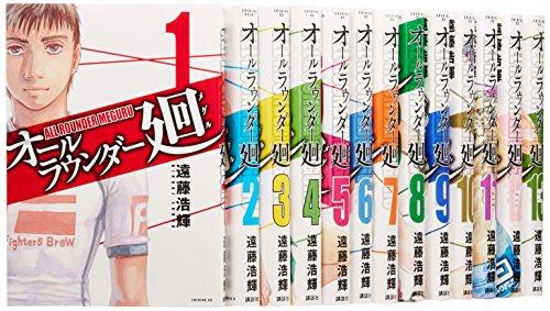 オールラウンダー廻 コミック 1-19巻セット (イブニングKC)