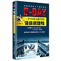 D-DAY: a Chinese man in the eyes of the Normandy landings(Chinese Edition)