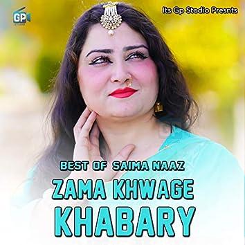 Zama Khwage Khabary