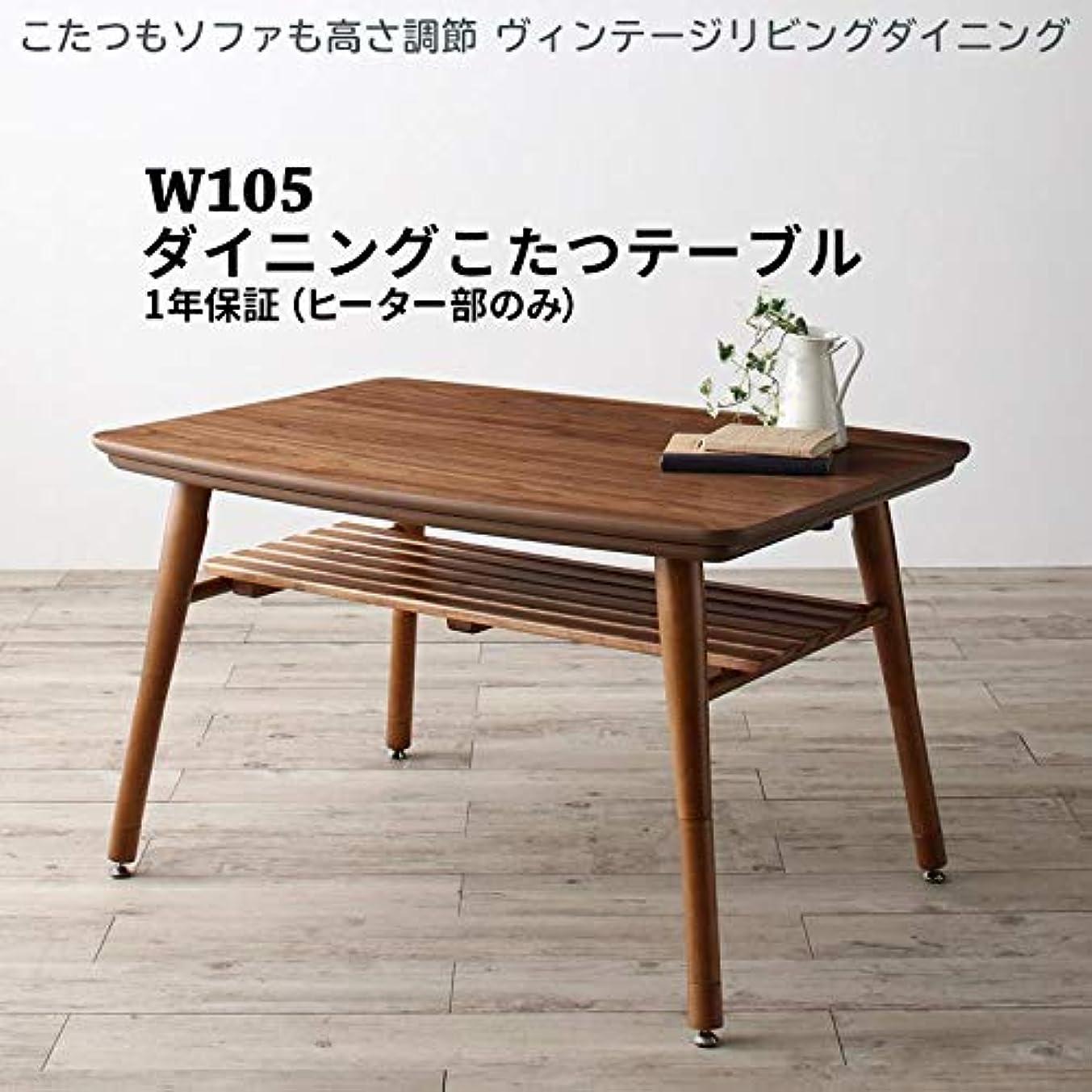 滴下解き明かす市民権モダンヴィンテージデザイン 高さ調節 こたつソファリビングダイニングシリーズ ダイニングこたつテーブル単品 W105 ウォールナットブラウン