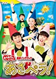 NHK「おかあさんといっしょ」最新ソングブック あさペラ! DVD[DVD]