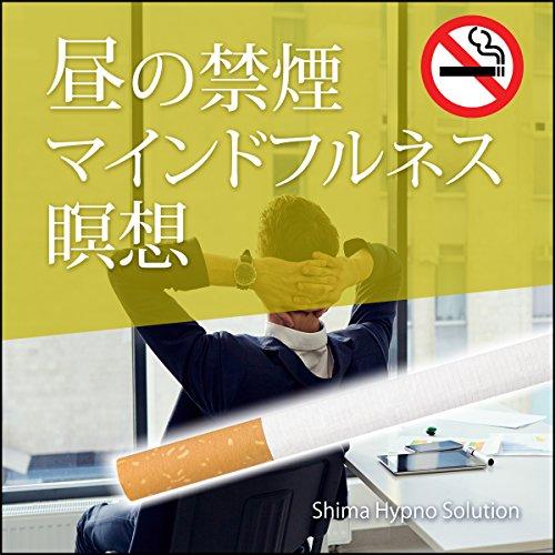 『昼の禁煙マインドフルネス瞑想』のカバーアート