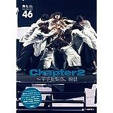 欅坂46 Chapter2~平手友梨奈、脱退