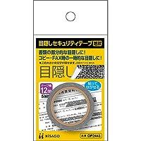 ヒサゴ 目隠しセキュリティテープ 12mm地紋 OP2443