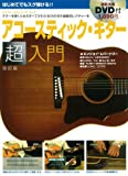 はじめてでもスグ弾ける!! アコースティック・ギター超入門[改訂版](DVD付) (シンコー・ミュージックMOOK)