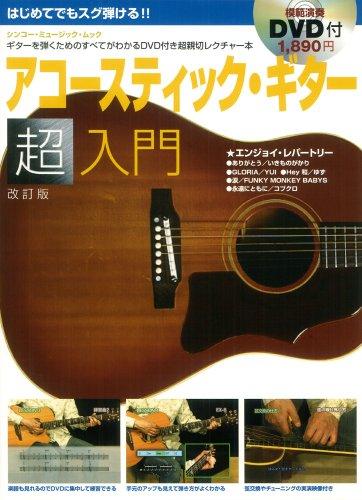 はじめてでもスグ弾ける!! アコースティック・ギター超入門[改訂版](DVD付) (シンコー・ミュージックMOOK)の詳細を見る