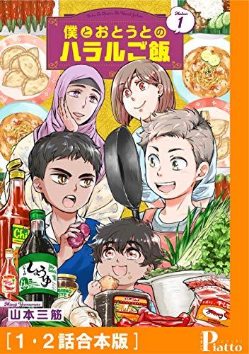 僕とおとうとのハラルご飯[1・2話合本版] (コミックピアット)