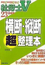 社労士V 横断・縦断超整理本〈23年受験〉