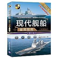 现代舰船鉴赏指南(珍藏版)(第3版)
