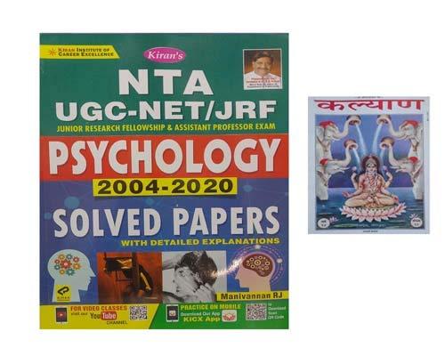 NTA UGC NET JRF PSYCHOLOGY SOLVED Papers 2004-2020 In English Kiran With Kalyan Free