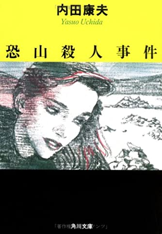 恐山殺人事件 (角川文庫)