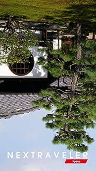 [高城剛]のNEXTRAVELER 京都: 素敵な星の旅行ガイド