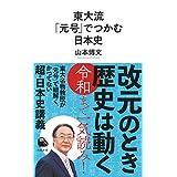東大流 「元号」でつかむ日本史 (河出新書)