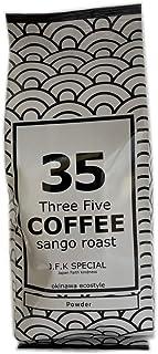 35COFFEE 【J.F.K SPECIAL】【サンゴ焙煎コーヒー】【粉】1袋(1袋・200g)