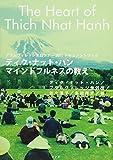 ティク・ナット・ハン マインドフルネスの教え―プラムヴィレッジ来日ツアー2015ドキュメントブック(CD付)