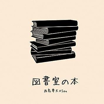 図書室の本 (feat. Sou)