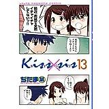 Kiss×sis 弟にキスしちゃダメですか?(13) (ヤングマガジンコミックス)