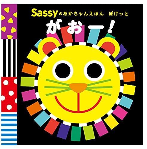Sassyのあかちゃんえほん ぽけっと がおー! (Sassyのあかちゃんえほんぽけっと)