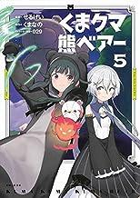 くま クマ 熊 ベアー コミック 1-5巻セット