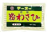 粉わさび 松印 350g袋×4袋