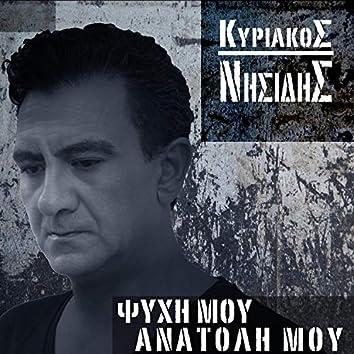 Psyhi Mou Anatoli Mou (2020 re-mastered )
