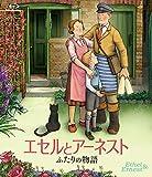 エセルとアーネスト ふたりの物語 Blu-ray[Blu-ray/ブルーレイ]