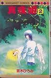 真珠姫 2 (マーガレットコミックス)