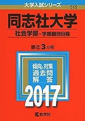 同志社大学(社会学部−学部個別日程) (2017年版)・赤本・過去問