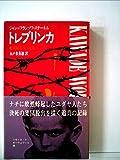 トレブリンカ―絶滅収容所の反乱 (1967年) (Kawade world books)
