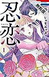 忍恋【期間限定無料版】 1 (花とゆめコミックス)