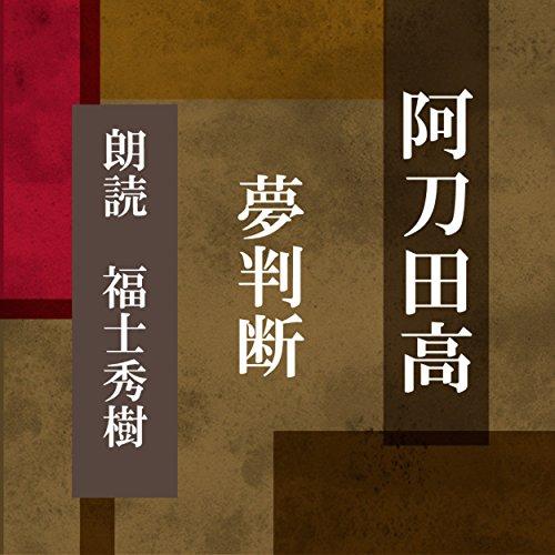 『夢判断』のカバーアート