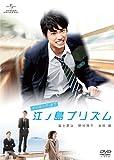 メイキング・オブ『江ノ島プリズム』[DVD]
