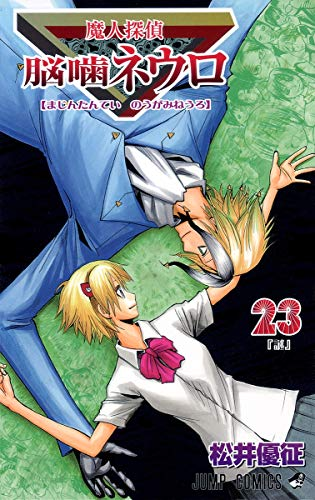 魔人探偵脳噛ネウロ 23 (ジャンプコミックス)