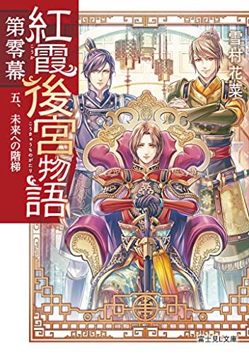 紅霞後宮物語 第零幕 五、未来への階梯 (富士見L文庫)