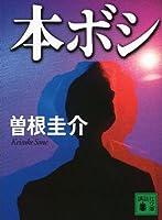 本ボシ (講談社文庫)