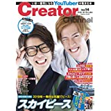 Creator Channel Vol.14 (COSMIC MOOK)