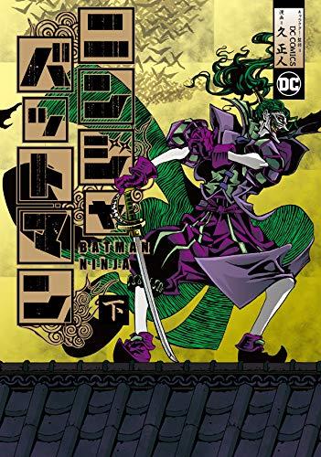 ニンジャバットマン 下巻 (ヒーローズコミックス) - DC COMICS, 久 正人