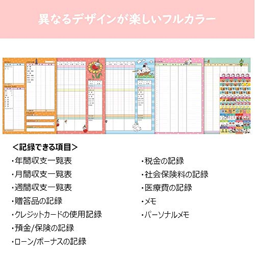 学研ステイフルムーミン家計簿A5ドットAD12096