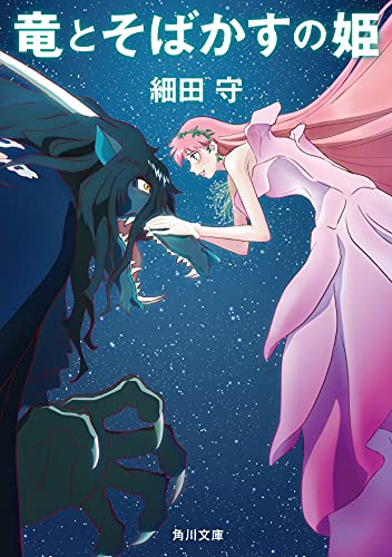 竜とそばかすの姫 (角川文庫)