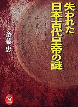 [斎藤忠]の失われた日本古代皇帝の謎 (学研M文庫)