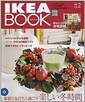 IKEA BOOK vol.2―イケアでつくる、イケアで飾るとっておきの実例集 家族と友だちと過ごす楽しい冬時間 (Musashi books)