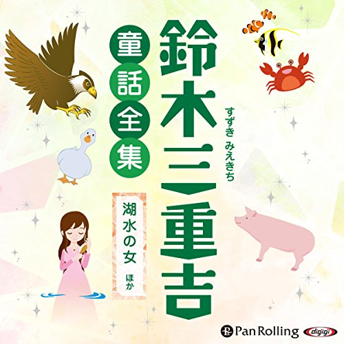 『鈴木三重吉童話全集――湖水の女』のカバーアート