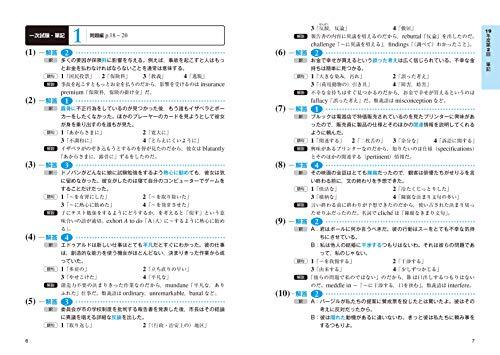 【音声アプリ・ダウンロード付き】2020年度版英検1級過去6回全問題集(旺文社英検書)