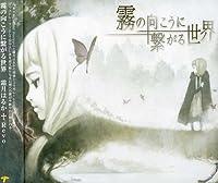 Kirinomukouni Tsunagarusekai by Shimotsuki Haruka (2006-06-14)